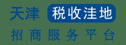嵎㡮❙蕓武清园区招商服务平台